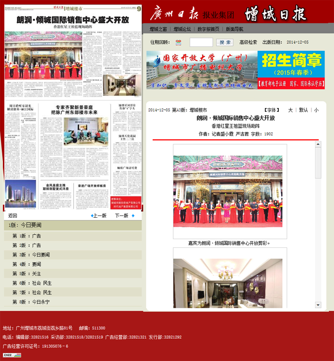 ps增城日报_2014-12-05_增城楼市_朗润·倾城国际销售中心盛大开放1.png